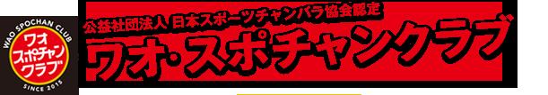 公益社団法人 日本スポーツチャンバラ協会認定 ワオ・スポチャンクラブ