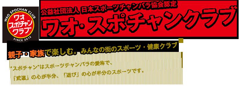 """公益社団法人 日本スポーツチャンバラ協会認定 ワオ・スポチャンクラブ 親子・家族で楽しむ。みんなの街のスポーツ・健康クラブ """"スポチャン""""はスポーツチャンバラの愛称で、「武道」の心が半分、「遊び」の心が半分のスポーツです。"""